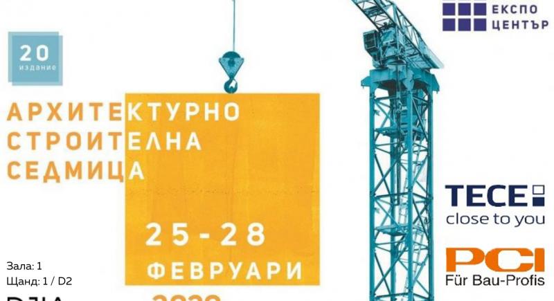 DJIA на Архитектурно-строителна седмица 2020