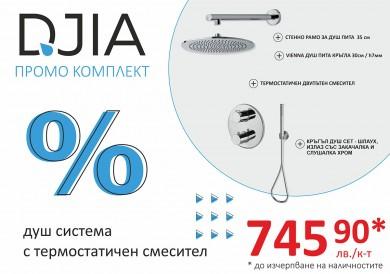 ПРОМО КОМПЛЕКТ  душ система с термостатичен смесител