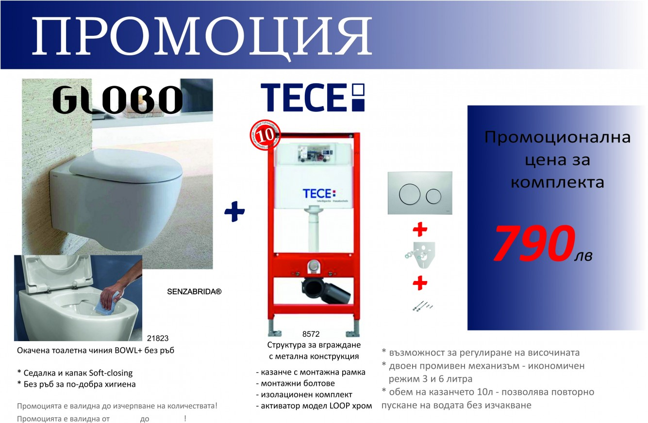 АКЦИЯ окачена тоалетна BOWL+ БЕЗ РЪБ в комплект със структура за вграждане TECE