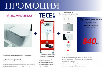 АКЦИЯ окачена тоалетна TEOREMA 2.0 БЕЗ РЪБ в комплект със структура за вграждане TECE