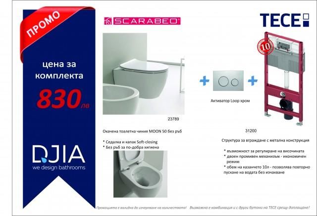 АКЦИЯ окачена тоалетна MOON БЕЗ РЪБ в комплект със структура за вграждане TECE