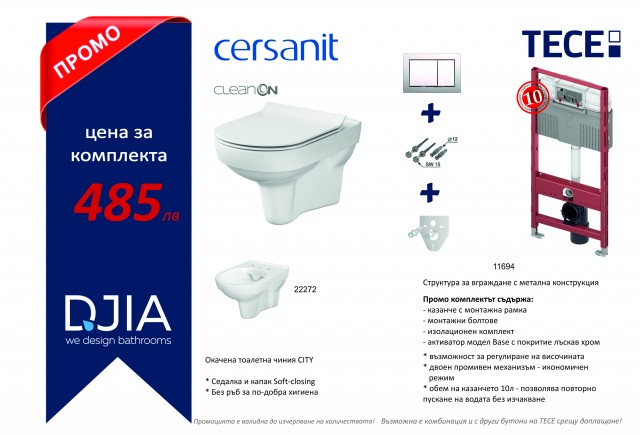 АКЦИЯ окачена тоалетна CITY БЕЗ РЪБ в комплект със структура за вграждане TECE