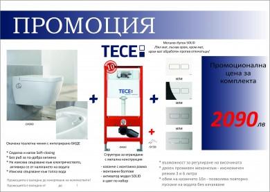АКЦИЯ окачена тоалетна TECE ONE с интегрирано биде в комплект със структура за вграждане и активатор