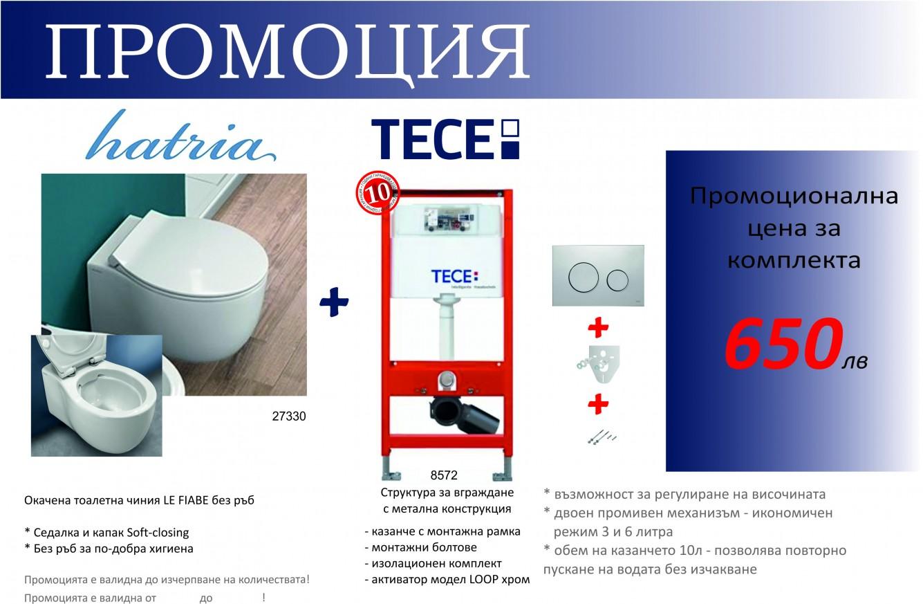 АКЦИЯ окачена тоалетна LE FIABE БЕЗ РЪБ в комплект със структура за вграждане TECE