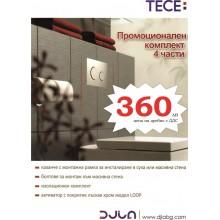 Комплект структура за вграждане 4 в 1 -  TECE Германия