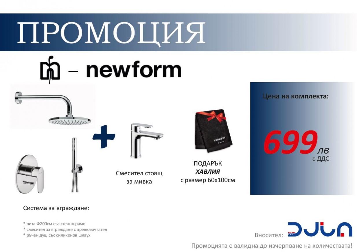 АКЦИЯ душ система за вграждане със смесител за мивка - NEWFORM