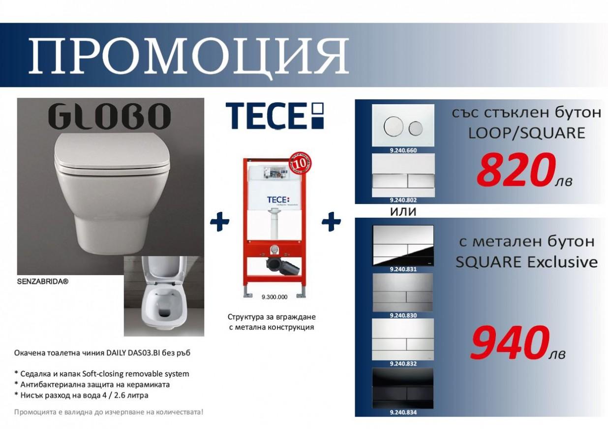Окачена тоалетна Daily БЕЗ РЪБОВЕ в комплект със структура за вграждане