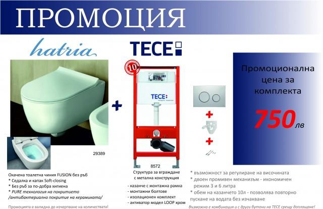 АКЦИЯ окачена тоалетна FUSION БЕЗ РЪБ в комплект със структура за вграждане TECE