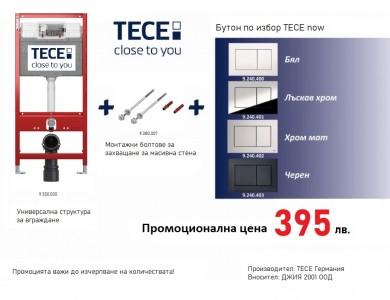 Промоционален комплект универсална структура за вграждане с бутон TECEnow