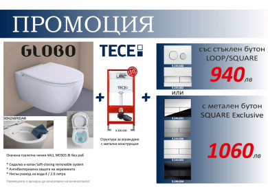 Окачена тоалетна 4ALL БЕЗ РЪБОВЕ в комплект със структура за вграждане